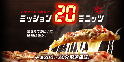 ドミノピザ-トピック-ミッション20ミニッツ