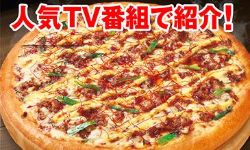 ピザハット-ファミリー4-特うまプルコギ