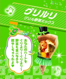 ピザハット-グリル野菜ミックス-グリルリ