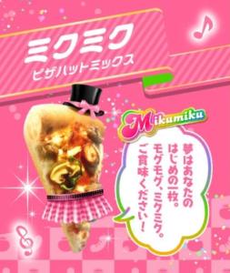 ピザハット-ピザハットミックス-ミクミク