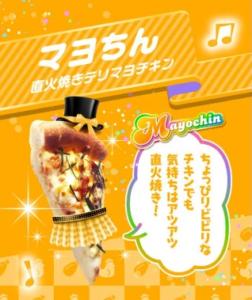 ピザハット-テリマヨチキン-マヨちん