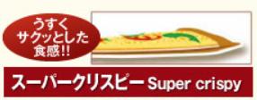 ピザーラ-生地-スーパークリスピー
