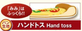 ピザーラ-生地-ハンドトス