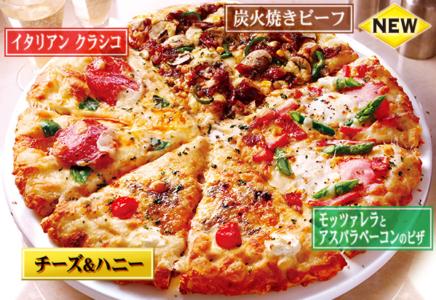 ピザーラ-モッツァレラとアスパラベーコンのピザ-プライムクォーター