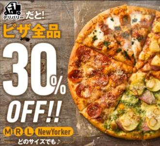 ドミノピザ-ピザ全品30%offクーポン