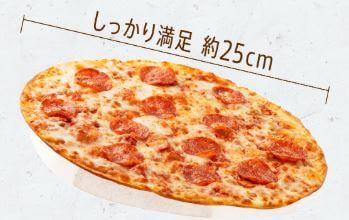 ピザハット-クランチ-ペパロニサラミ