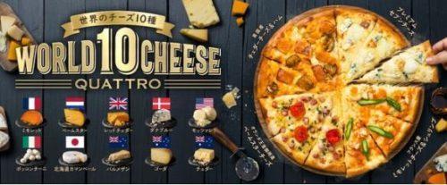 ドミノピザ-トピック-ワールド10チーズクワトロ