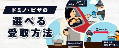 ドミノピザ-トピック-Drop&Go