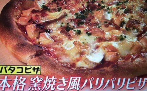 ピザレシピ-テレビ-得する人損する人