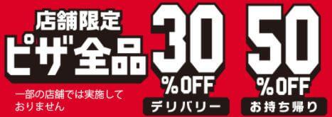 ピザハット-ピザハットマルゲリータ-30%50%