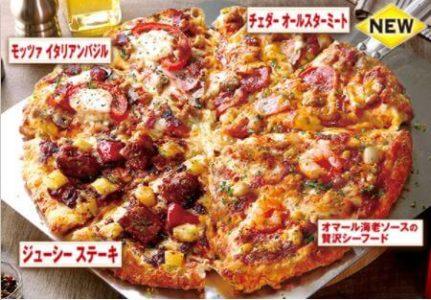 ピザーラ-オマール海老ソースの贅沢シーフード-ステーキクォーター