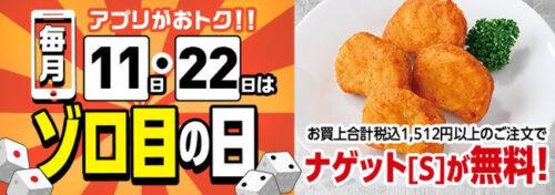 ピザハット-クーポン-ナゲット無料