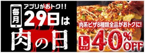 ピザハット-クーポン-肉の日