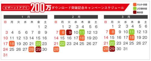 ピザハット-クーポン-200万ダウンロードカレンダー