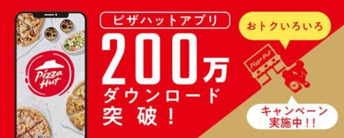ピザハット-クーポン-200万ダウンロード