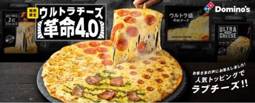 ドミノピザ-ウルトラチーズ・クワトロ4.0