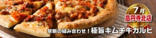 ピザハット-レシピコンテスト-極旨キムチ牛カルビ