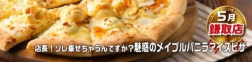 ピザハット-レシピコンテスト-魅惑のメイプルバニラアイスピザ