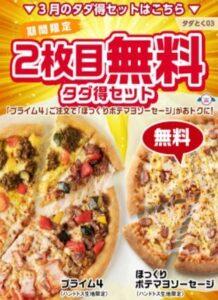 ピザハット-プライム4-2枚目無料キャンペーン