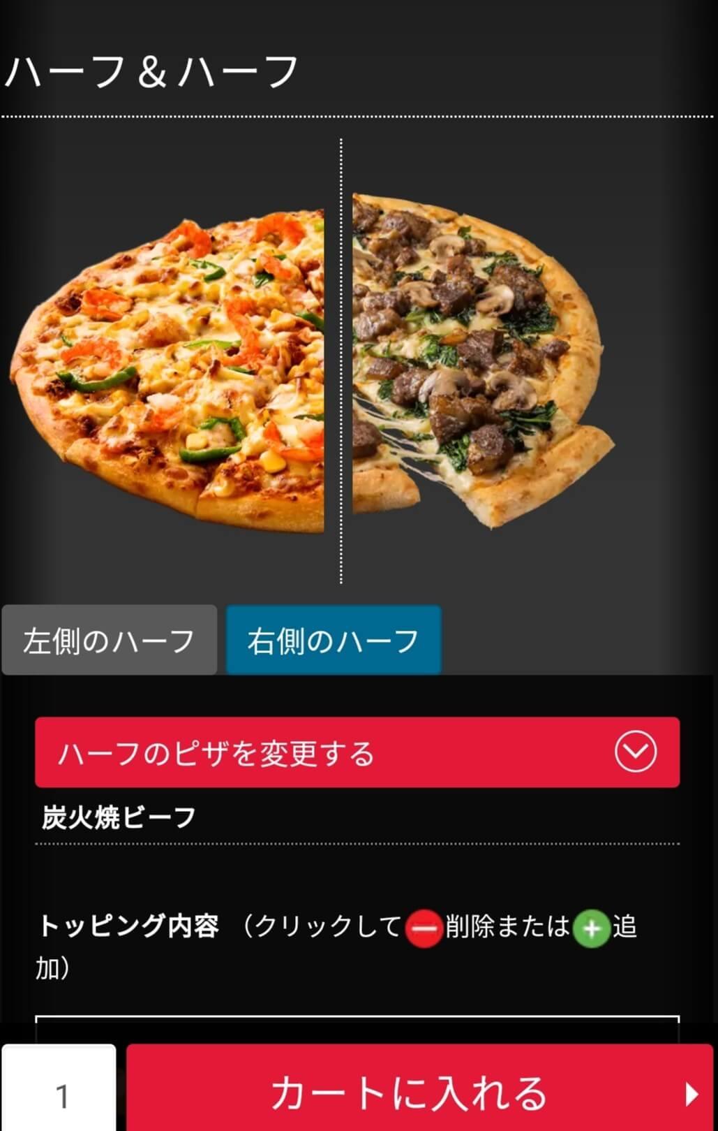 ドミノピザ-裏技1-1