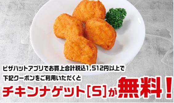 ピザハット-ゾロ目の日-チキンナゲットS