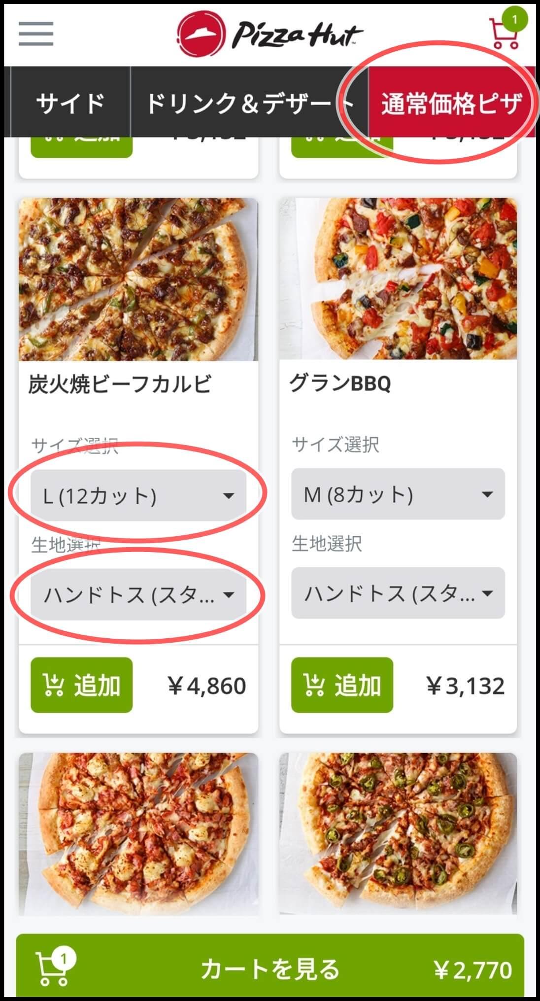 ピザハット-肉の日-注文方法