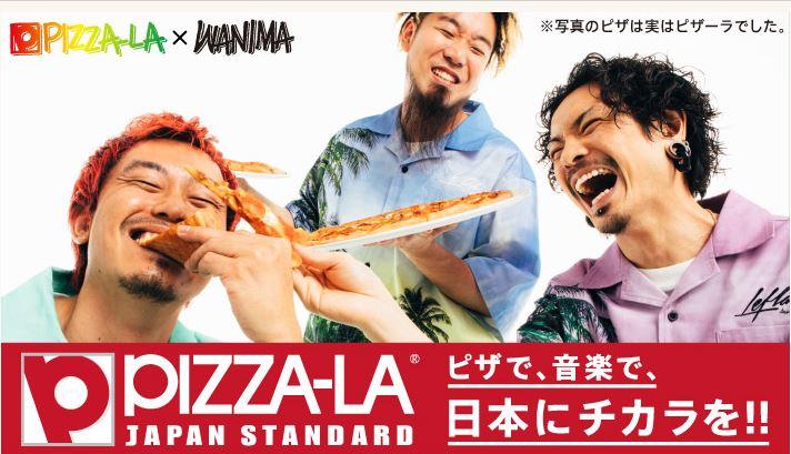 ピザーラ × WANIMA  コラボレーションピザが完成
